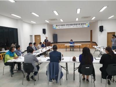 제3기 마장면지역사회보장협의체 위촉식 및 회의