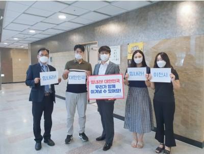 이천시지역사회보장협의체 '힘내라 대한민국! 희망릴레이' 참여
