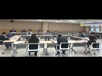 2020년  4차 읍면동지역사회보장협의체 네트워크 회의