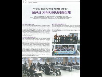 이천시지역사회보장협의체 소개