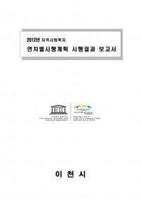 2012년 이천시 지역사회복지계획 시행결과보고서