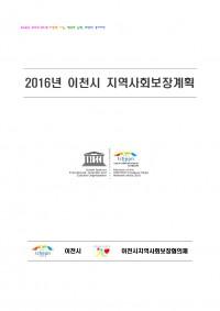 2016년 이천시 지역사회보장 시행계획