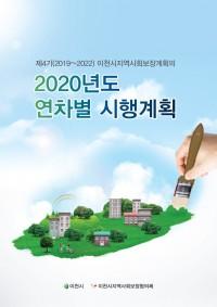 2020년도 연차별 시행계획