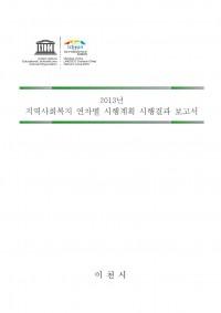 2013년 이천시 지역사회복지계획 시행결과보고서