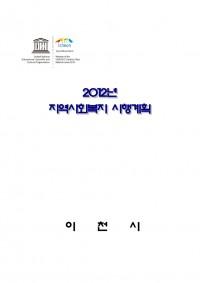 2012년 이천시 지역사회복지 시행계획