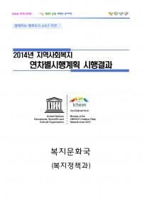 2014년 이천시 지역사회복지계획 시행결과보고서