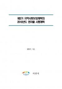 2018년 이천시 지역사회보장 시행계획